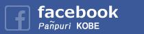 パンピューリ神戸 Facebook